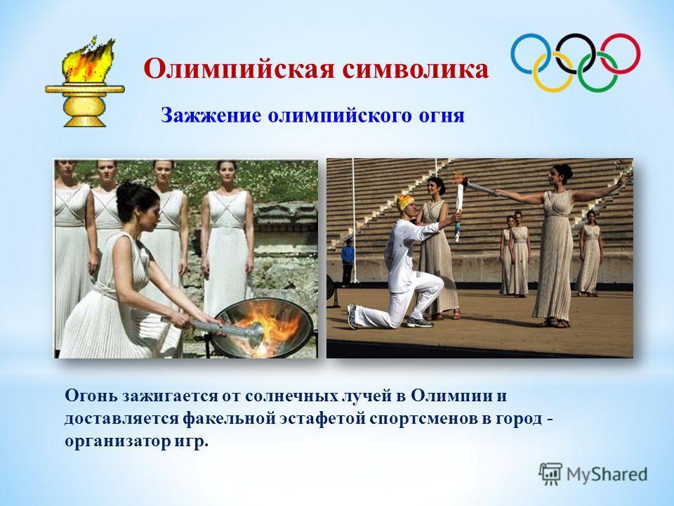 Олимпийские медали: золотую, серебряную и бронзовую вручают трём спортсменам, показавшим наилучшие результаты в соревновании. В командных видах спорта медали равного достоинства получают все члены команды. Вручение медалей происходит на специальной ц