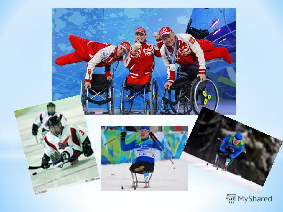 Спортсмены инвалиды, спортсмены с ограниченными возможностями участвуют в Паралимпийских играх