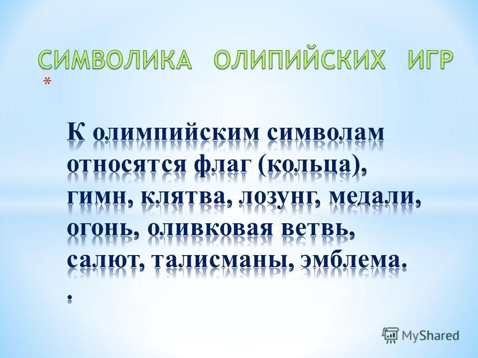 * Зимние Олимпийские игры 2014 официальное название XXII зимние Олимпийские игры) международное спортивное мероприятие, которое пройдёт с 7 по 23 февраля 2014 года. * Столица Олимпиады, Сочи (Россия), была выбрана во время 119-ой сессии МОК в городе