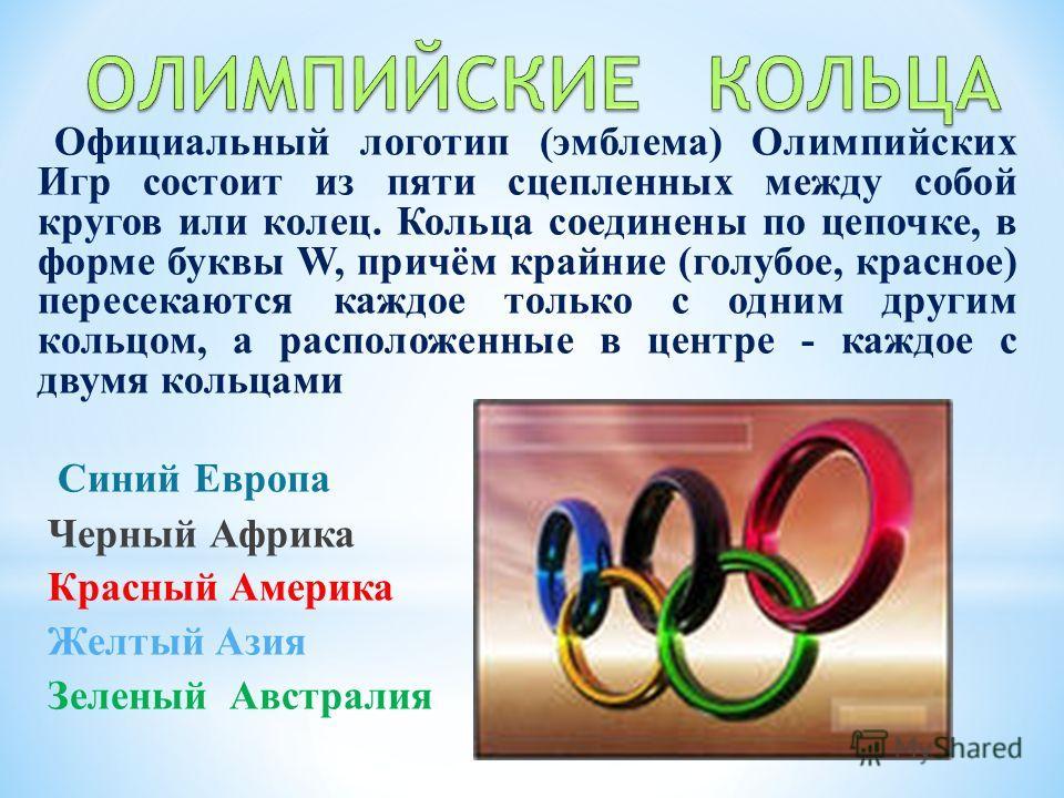 Официальный флаг Олимпийских Игр представляет собой изображение олимпийского логотипа на белом фоне. Белый цвет символизирует мир во время Игр. Олимпийский флаг используется в церемониях открытия и закрытия каждой Олимпиады. На церемонии закрытия мэр