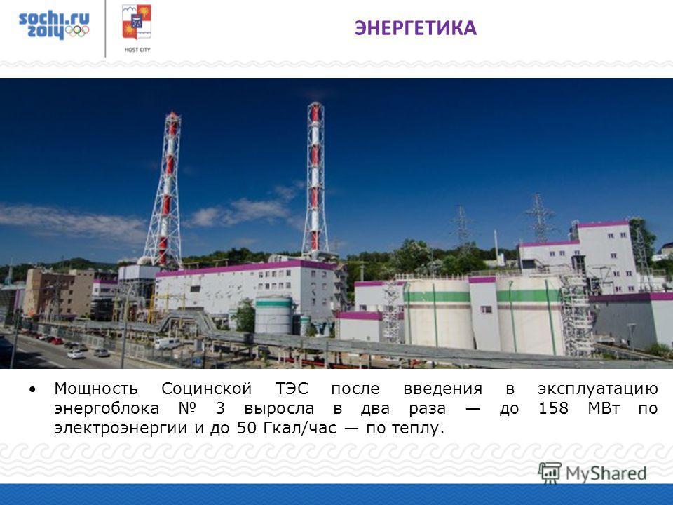 Мощность Социнской ТЭС после введения в эксплуатацию энергоблока 3 выросла в два раза до 158 МВт по электроэнергии и до 50 Гкал/час по теплу. ЭНЕРГЕТИКА