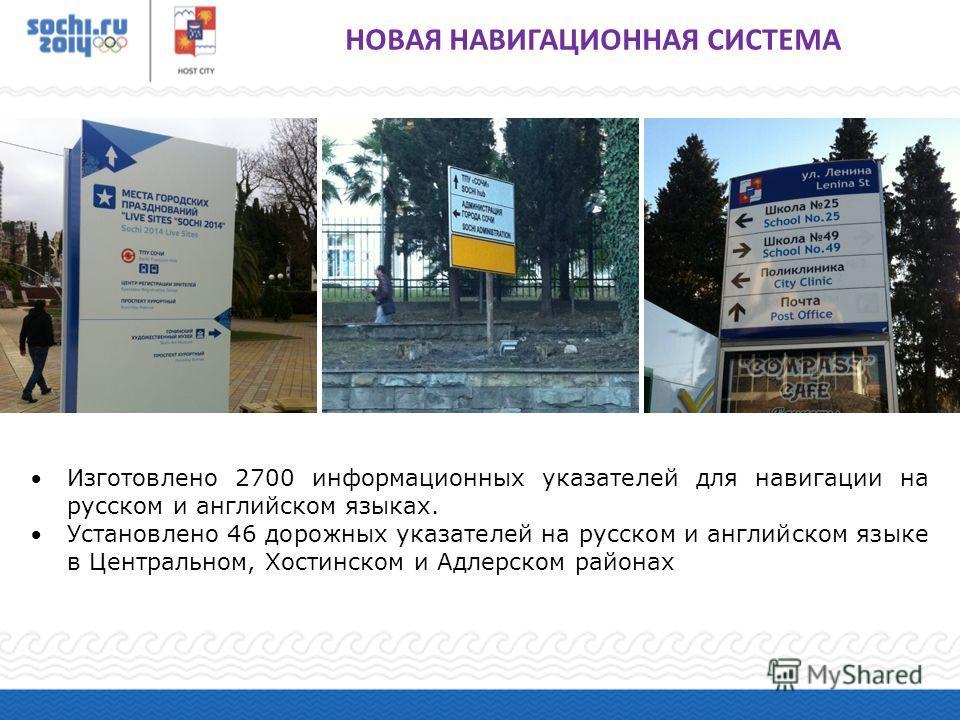 Изготовлено 2700 информационных указателей для навигации на русском и английском языках. Установлено 46 дорожных указателей на русском и английском языке в Центральном, Хостинском и Адлерском районах НОВАЯ НАВИГАЦИОННАЯ СИСТЕМА