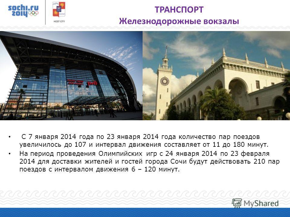 С 7 января 2014 года по 23 января 2014 года количество пар поездов увеличилось до 107 и интервал движения составляет от 11 до 180 минут. На период проведения Олимпийских игр с 24 января 2014 по 23 февраля 2014 для доставки жителей и гостей города Соч