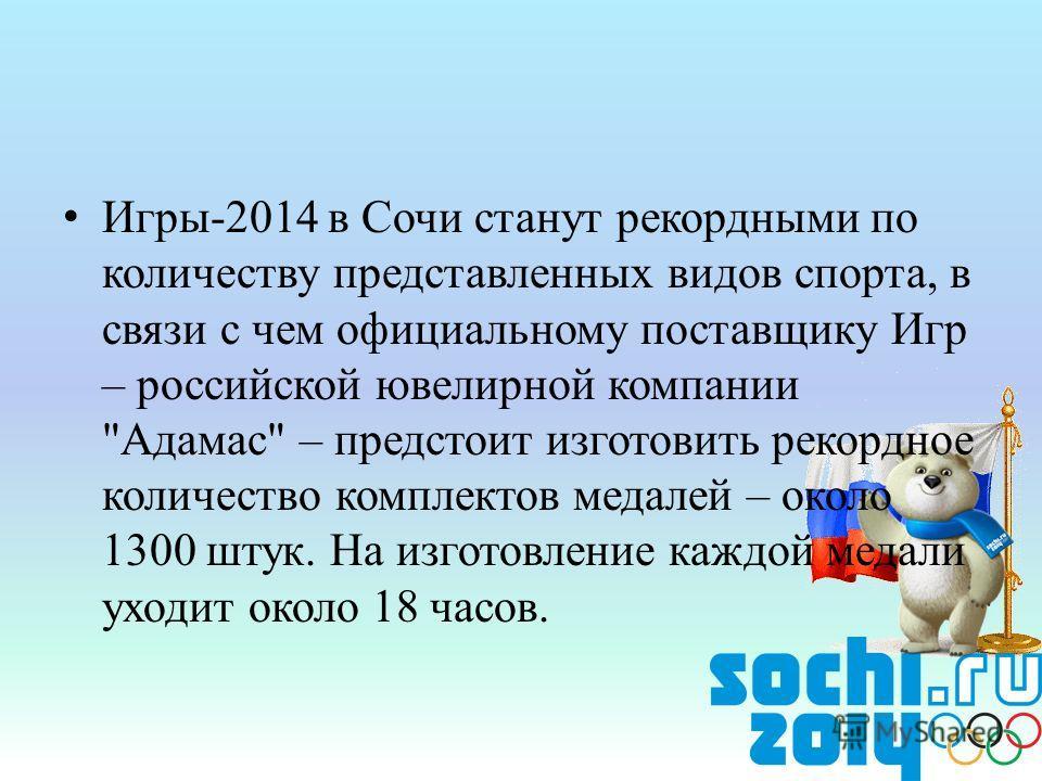 Игры-2014 в Сочи станут рекордными по количеству представленных видов спорта, в связи с чем официальному поставщику Игр – российской ювелирной компании