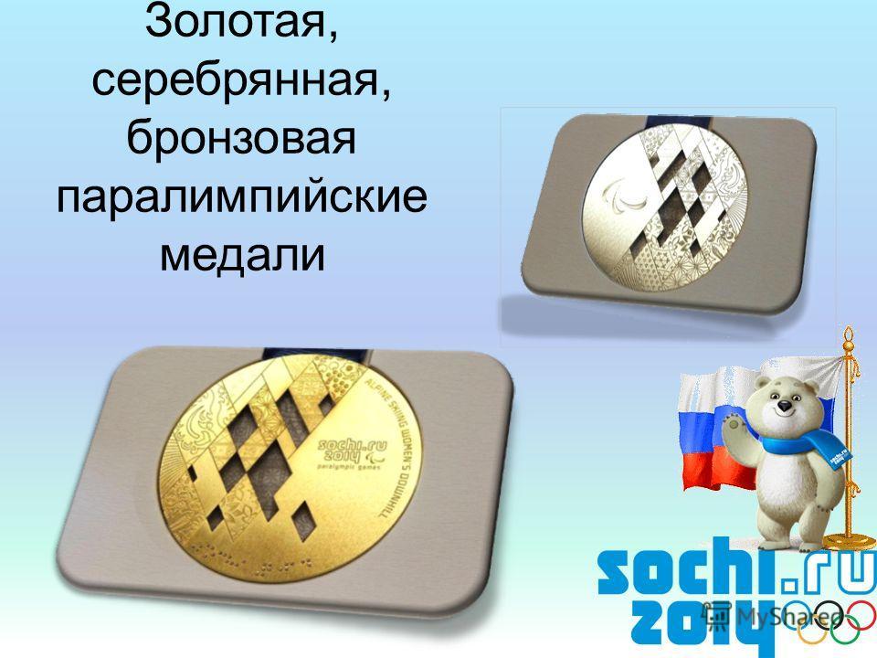 Золотая, серебрянная, бронзовая паралимпийские медали