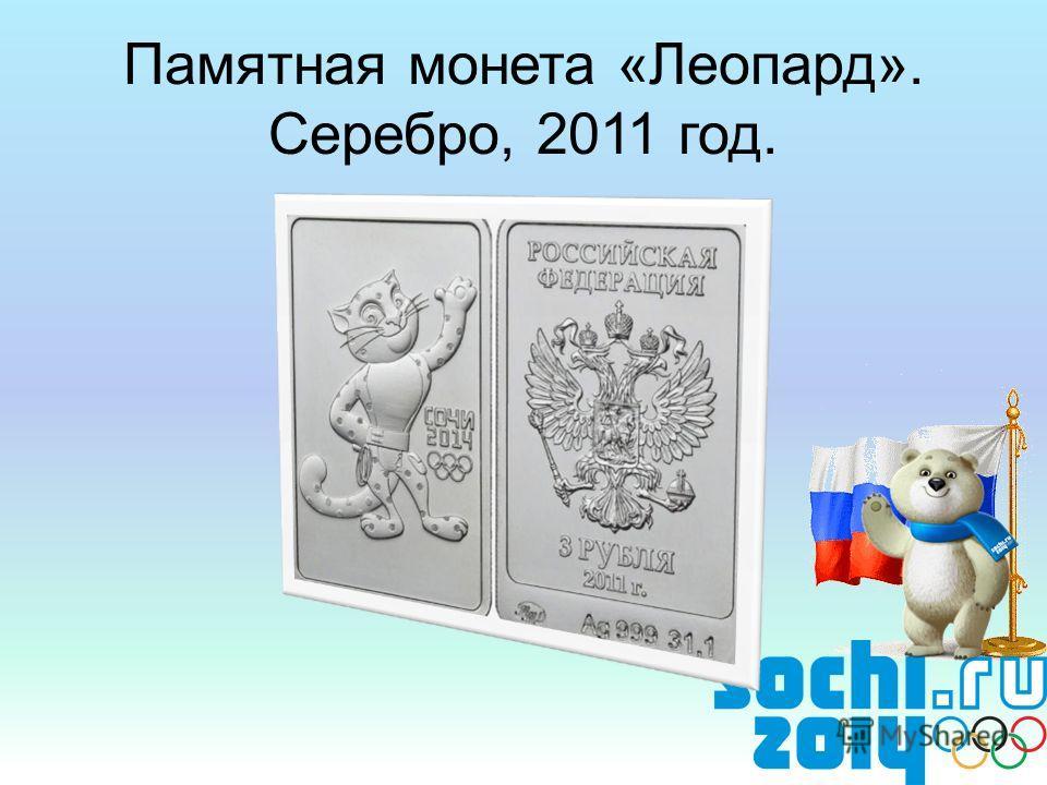 Памятная монета «Леопард». Серебро, 2011 год.