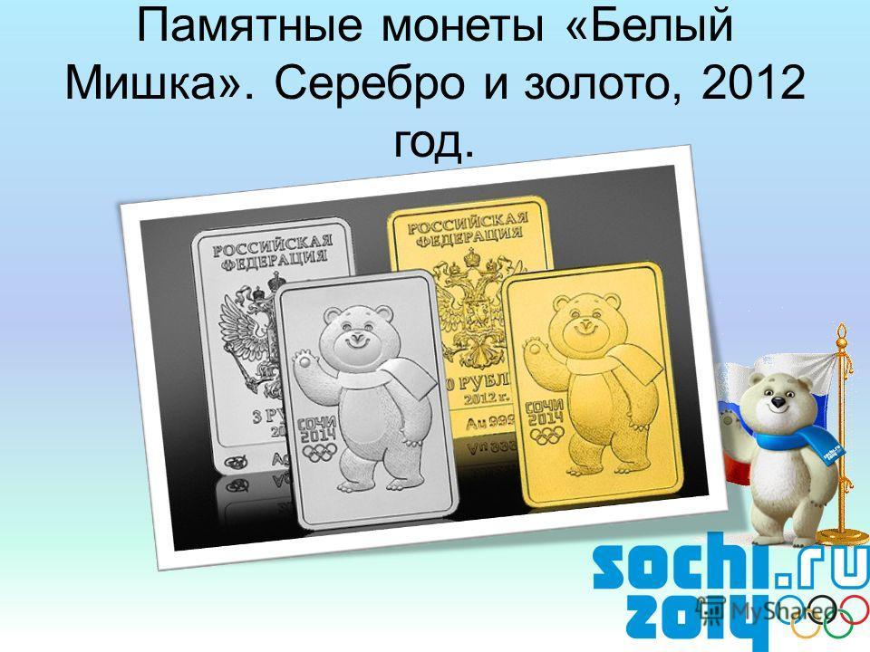 Памятные монеты «Белый Мишка». Серебро и золото, 2012 год.