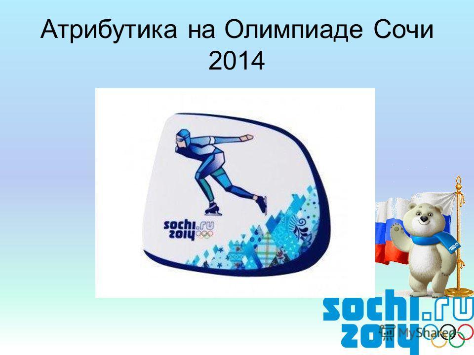 Атрибутика на Олимпиаде Сочи 2014