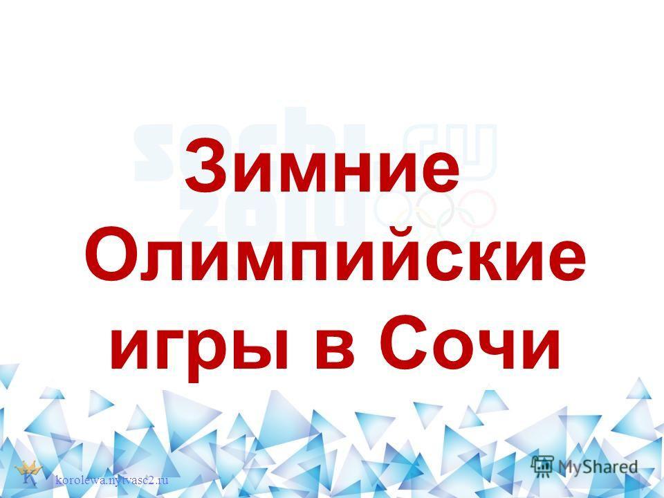 Зимние Олимпийские игры в Сочи korolewa.nytvasc2.ru