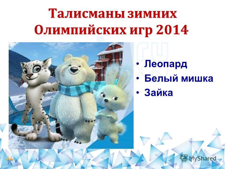 Талисманы зимних Олимпийских игр 2014 Талисманы зимних Олимпийских игр 2014 Леопард Белый мишка Зайка