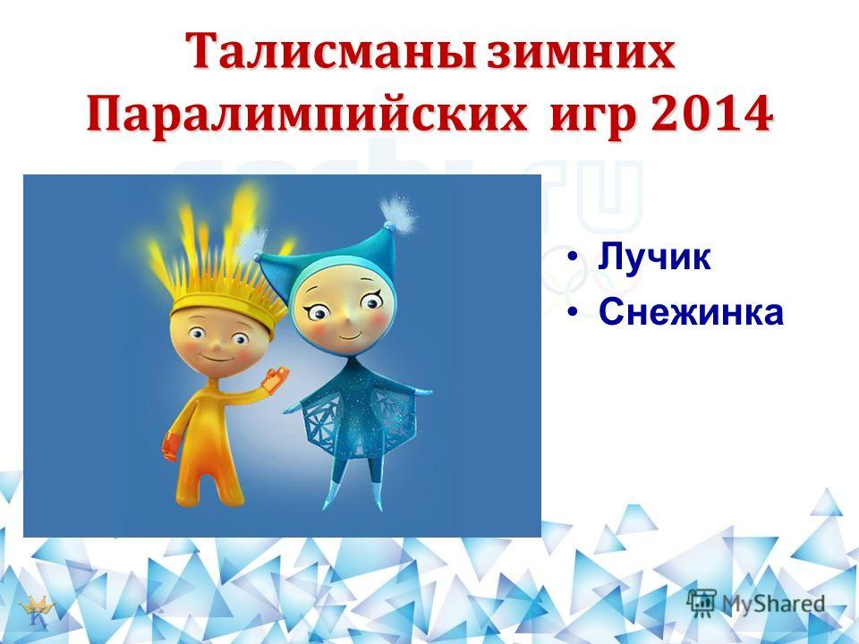 Талисманы зимних Паралимпийских игр 2014 Лучик Снежинка