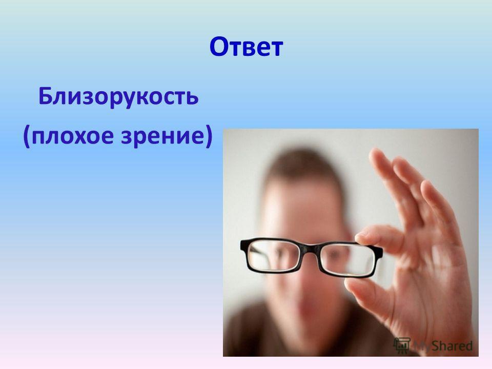 Ответ Близорукость (плохое зрение)