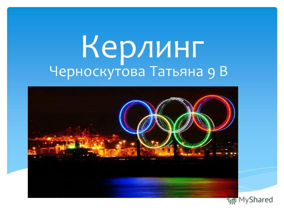 Керлинг Черноскутова Татьяна 9 В