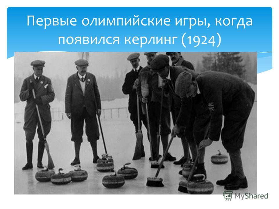 Первые олимпийские игры, когда появился керлинг (1924)