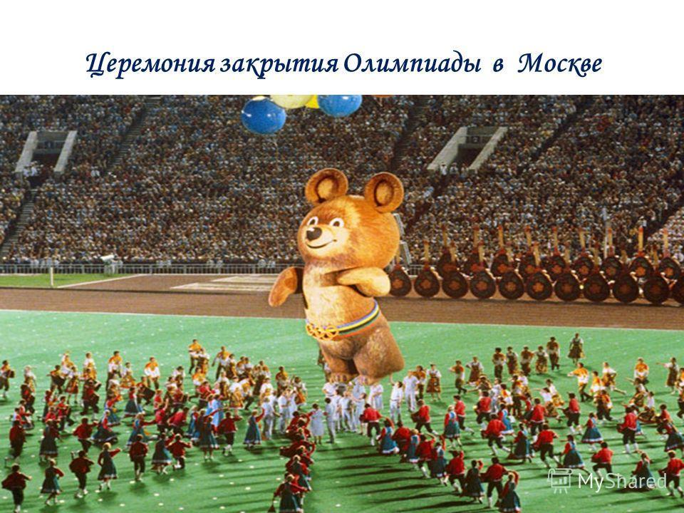 Церемония закрытия Олимпиады в Москве