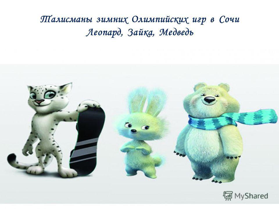 Талисманы зимних Олимпийских игр в Сочи Леопард, Зайка, Медведь