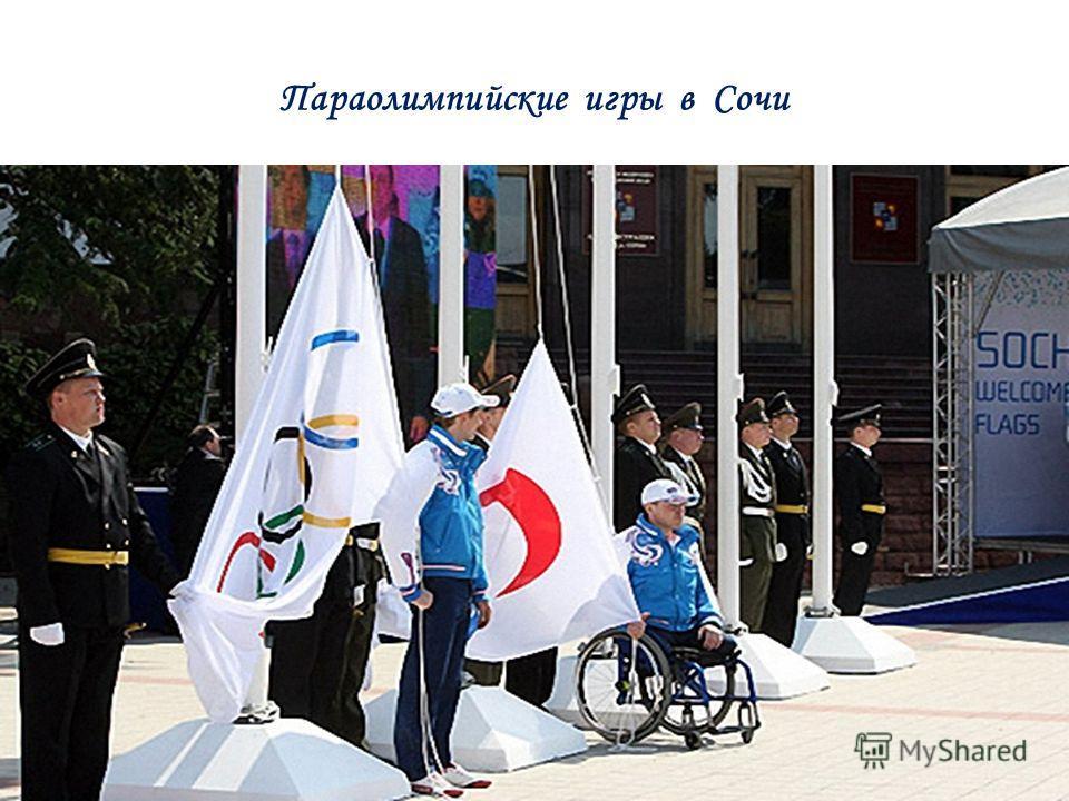 Параолимпийские игры в Сочи