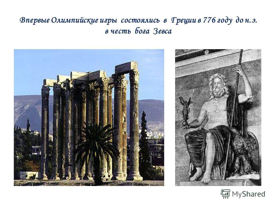 Впервые Олимпийские игры состоялись в Греции в 776 году до н.э. в честь бога Зевса