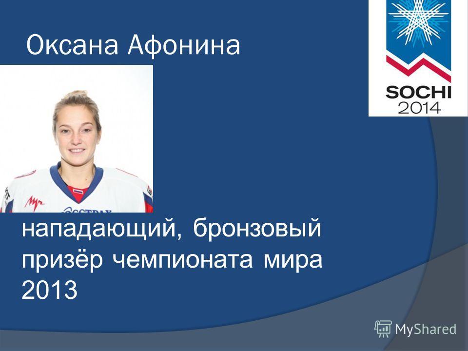 Оксана Афонина нападающий, бронзовый призёр чемпионата мира 2013