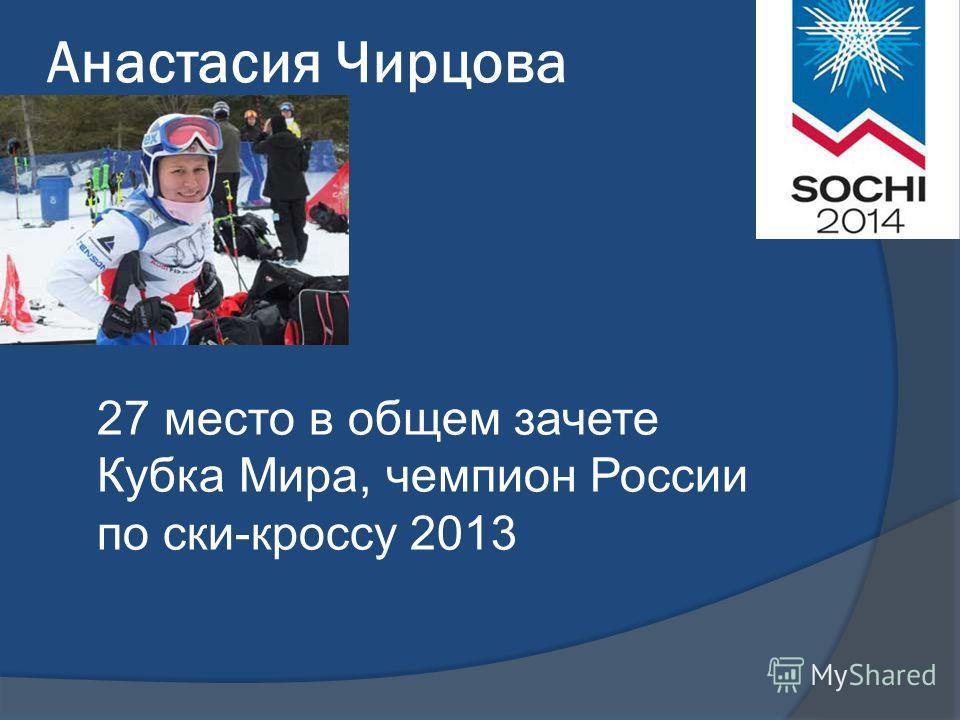 Анастасия Чирцова 27 место в общем зачете Кубка Мира, чемпион России по ски-кроссу 2013