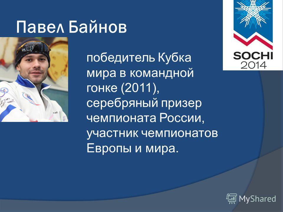 Павел Байнов победитель Кубка мира в командной гонке (2011), серебряный призер чемпионата России, участник чемпионатов Европы и мира.