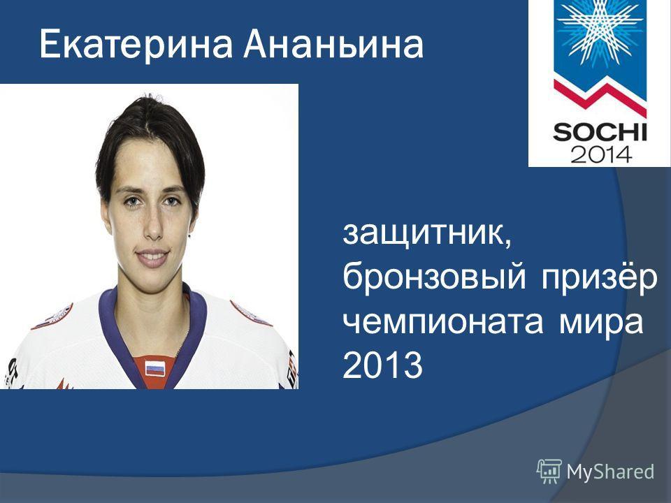 Екатерина Ананьина защитник, бронзовый призёр чемпионата мира 2013