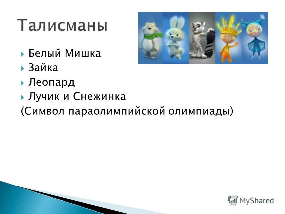 Белый Мишка Зайка Леопард Лучик и Снежинка (Символ параолимпийской олимпиады)