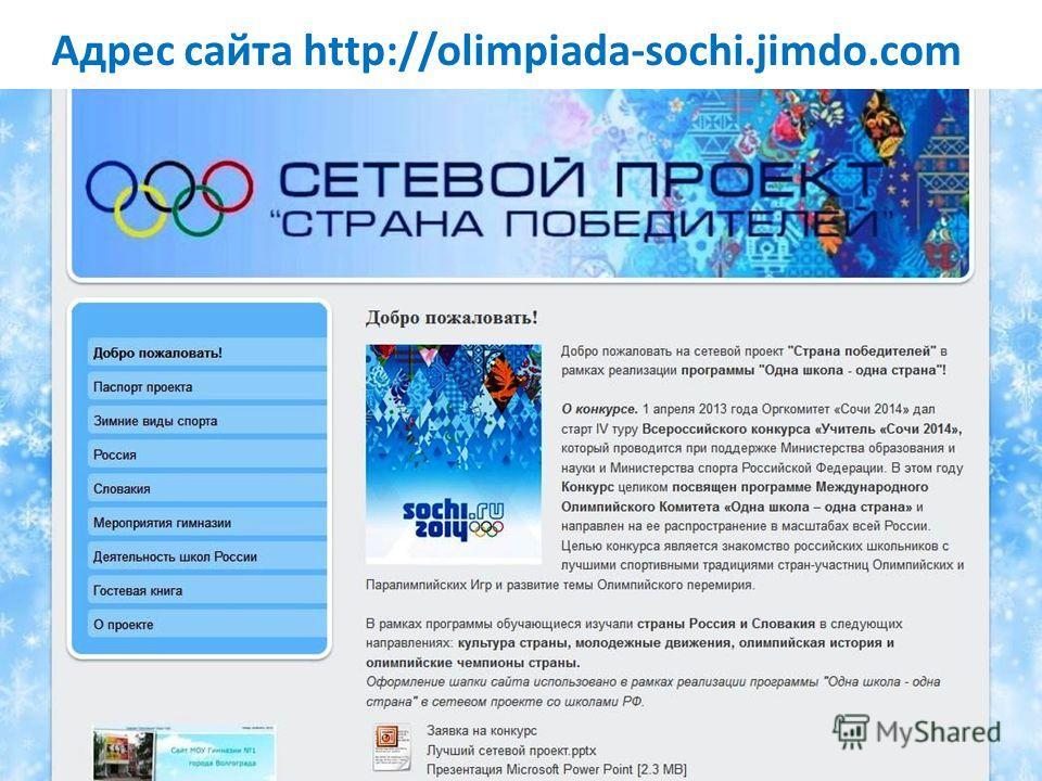 Адрес сайта http://olimpiada-sochi.jimdo.com