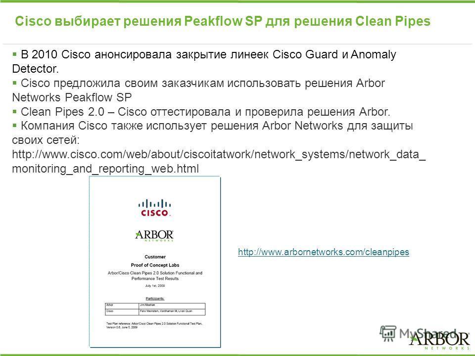 Cisco выбирает решения Peakflow SP для решения Clean Pipes В 2010 Cisco анонсировала закрытие линеек Cisco Guard и Anomaly Detector. Cisco предложила своим заказчикам использовать решения Arbor Networks Peakflow SP Clean Pipes 2.0 – Cisco оттестирова