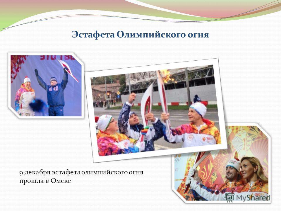 Эстафета Олимпийского огня 9 декабря эстафета олимпийского огня прошла в Омске