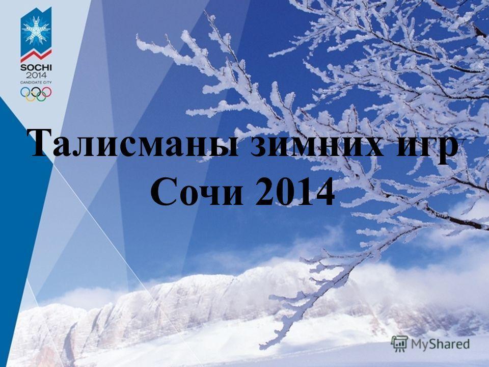 Талисманы зимних игр Сочи 2014