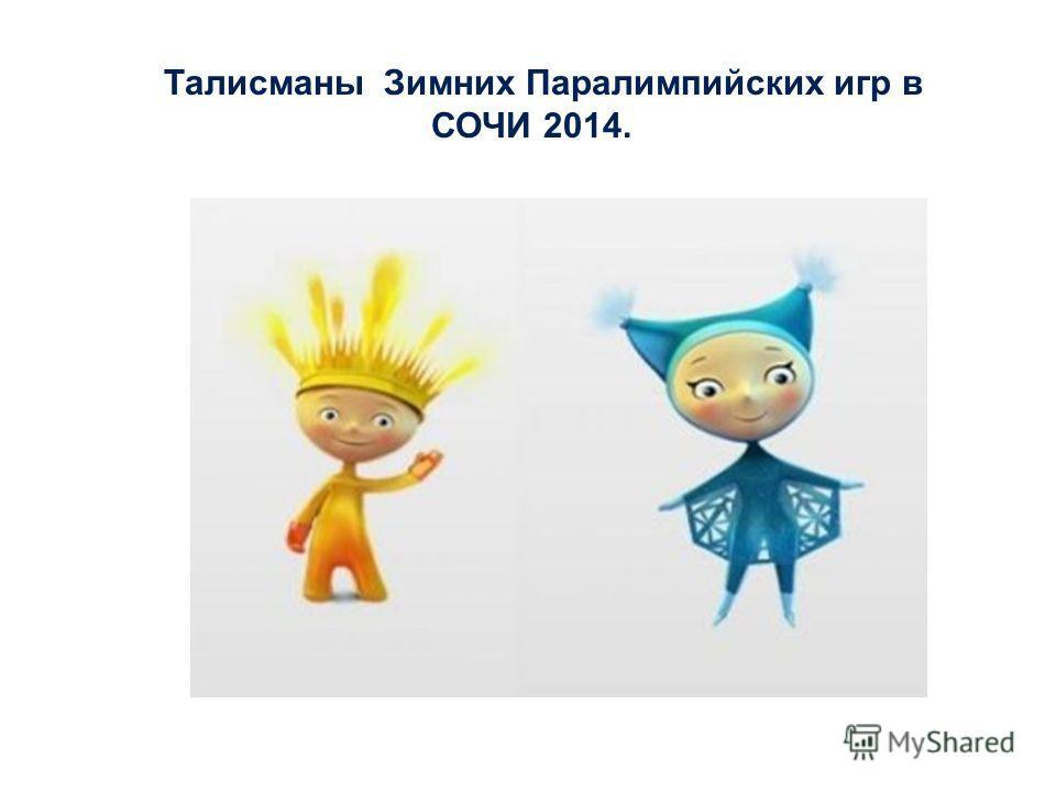 Талисманы Зимних Паралимпийских игр в СОЧИ 2014.