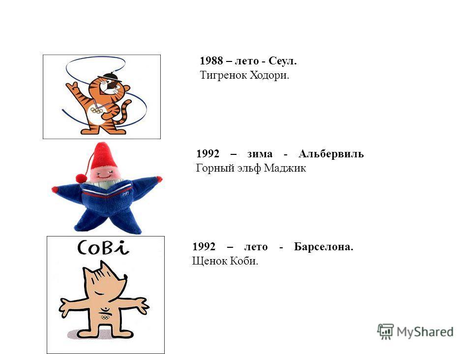 1988 – лето - Сеул. Тигренок Ходори. 1992 – зима - Альбервиль Горный эльф Маджик 1992 – лето - Барселона. Щенок Коби.