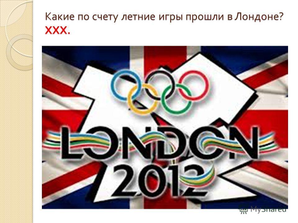Какие по счету летние игры прошли в Лондоне ? ХХХ.