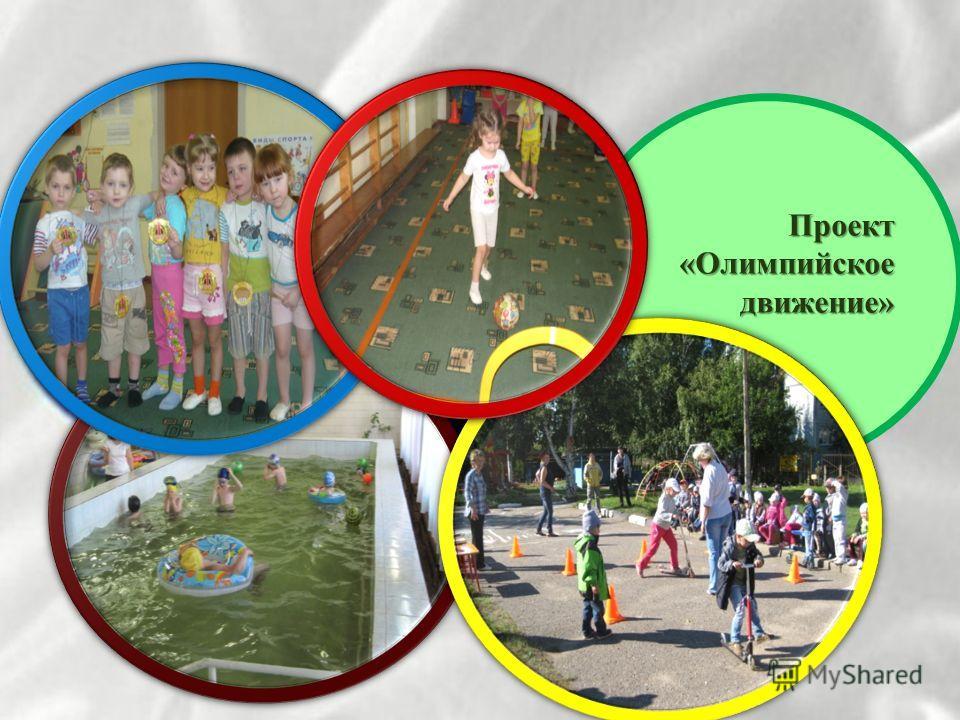 Проект «Олимпийское движение»