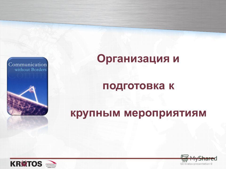 ISE-Kratos-presentation-9 Организация и подготовка к крупным мероприятиям