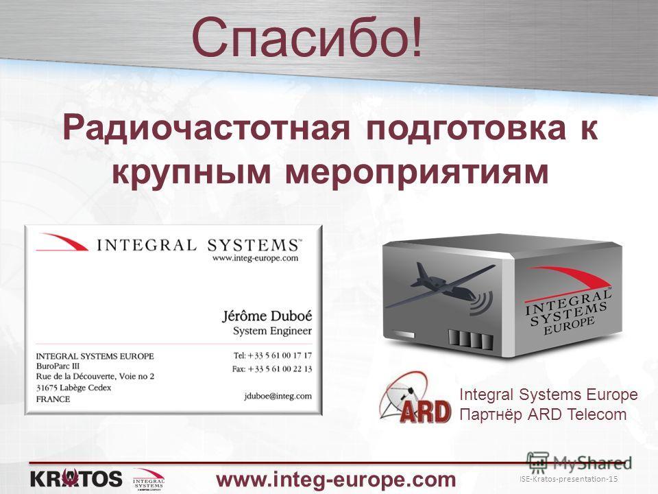 ISE-Kratos-presentation-15 Спасибо! Integral Systems Europe Партнёр ARD Telecom www.integ-europe.com Радиочастотная подготовка к крупным мероприятиям