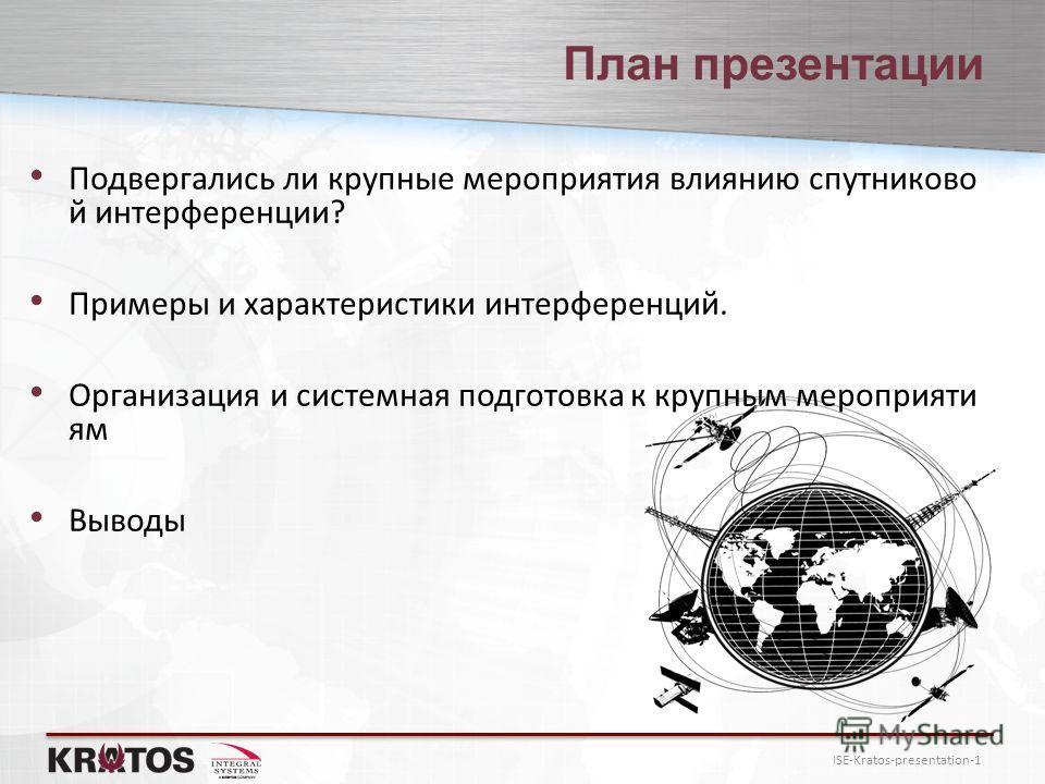 ISE-Kratos-presentation-1 План презентации Подвергались ли крупные мероприятия влиянию спутниково й интерференции? Примеры и характеристики интерференций. Организация и системная подготовка к крупным мероприяти ям Выводы