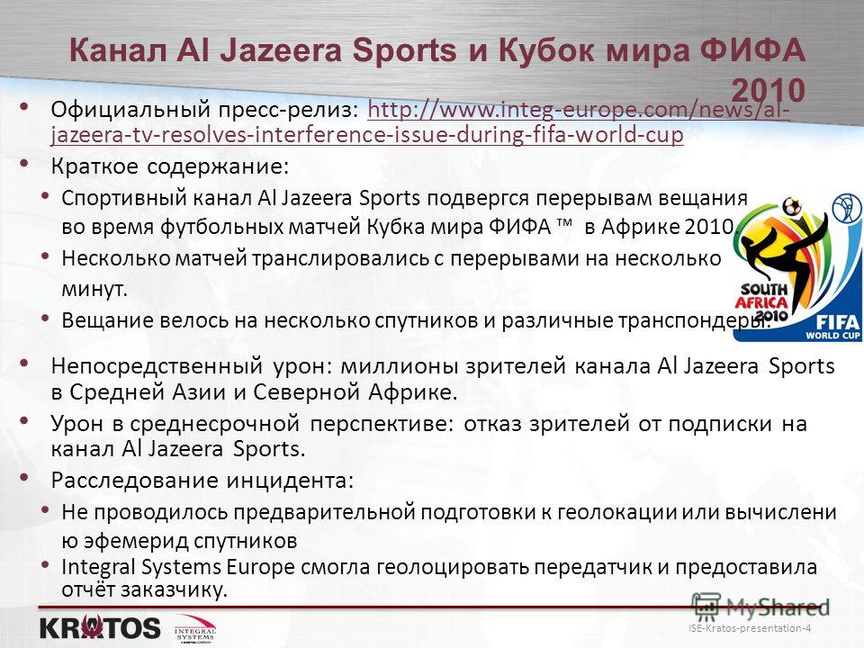ISE-Kratos-presentation-4 Канал Al Jazeera Sports и Кубок мира ФИФА 2010 Официальный пресс-релиз: http://www.integ-europe.com/news/al- jazeera-tv-resolves-interference-issue-during-fifa-world-cuphttp://www.integ-europe.com/news/al- jazeera-tv-resolve