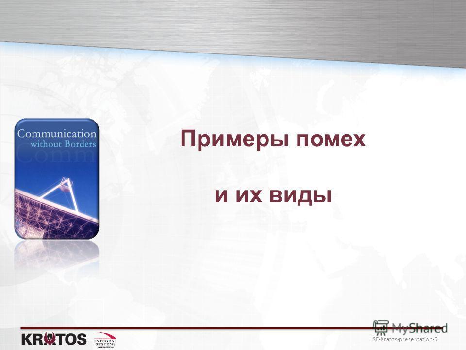 ISE-Kratos-presentation-5 Примеры помех и их виды