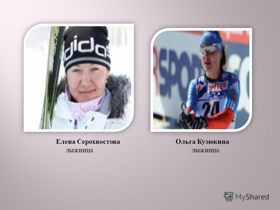 Елена Серохвостова лыжница Ольга Кузюкина лыжница