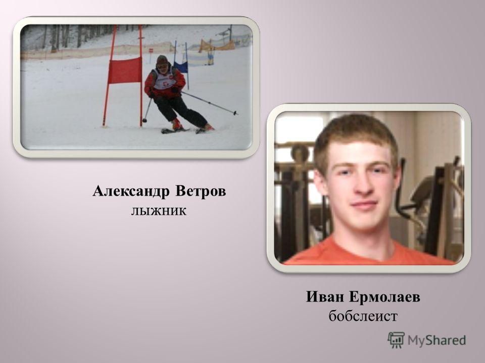 Александр Ветров лыжник Иван Ермолаев бобслеист
