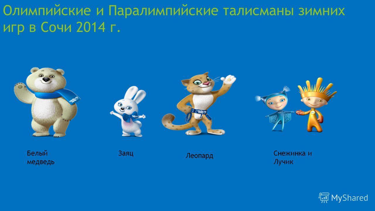 Олимпийские и Паралимпийские талисманы зимних игр в Сочи 2014 г. Белый медведь Заяц Леопард Снежинка и Лучик
