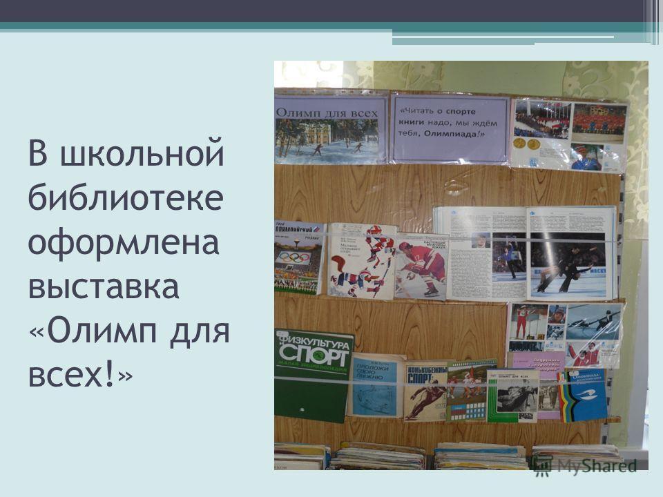 В школьной библиотеке оформлена выставка «Олимп для всех!»