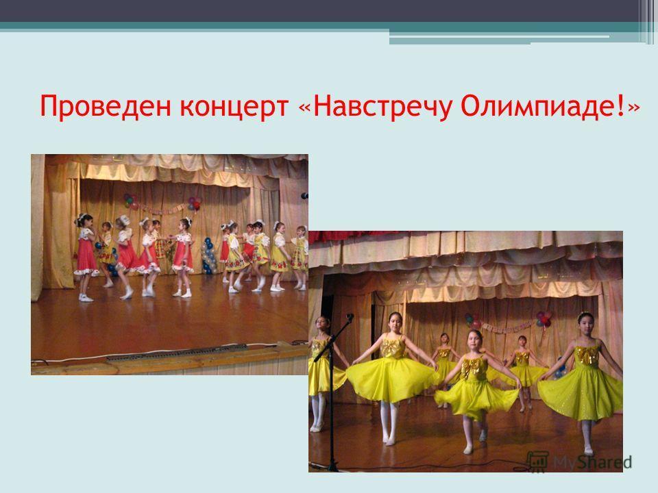 Проведен концерт «Навстречу Олимпиаде!»