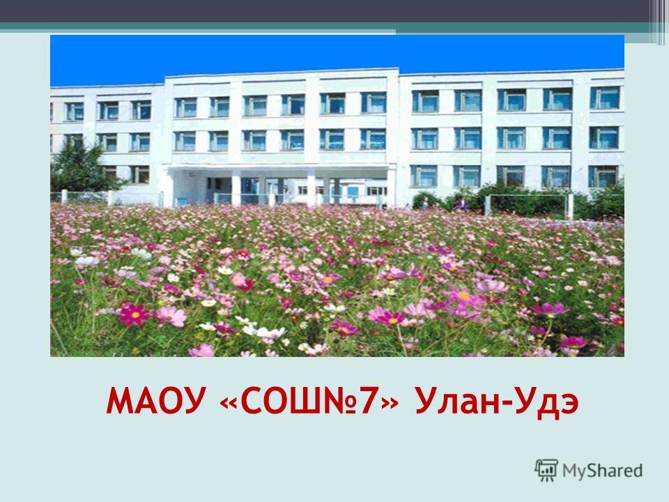 МАОУ «СОШ7» Улан-Удэ