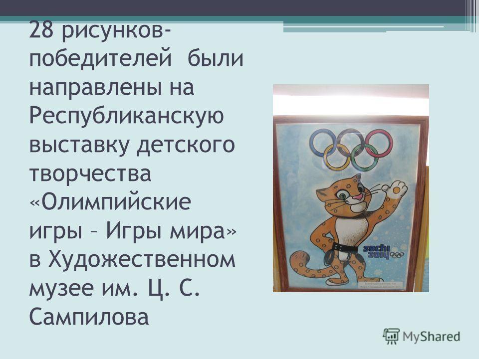 28 рисунков- победителей были направлены на Республиканскую выставку детского творчества «Олимпийские игры – Игры мира» в Художественном музее им. Ц. С. Сампилова