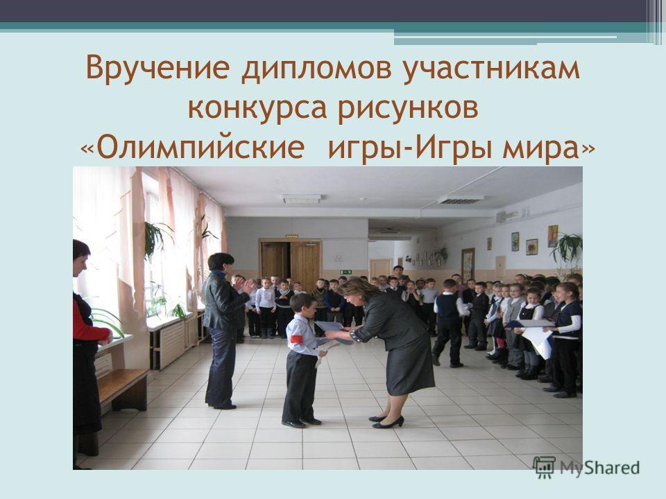 Вручение дипломов участникам конкурса рисунков «Олимпийские игры-Игры мира»