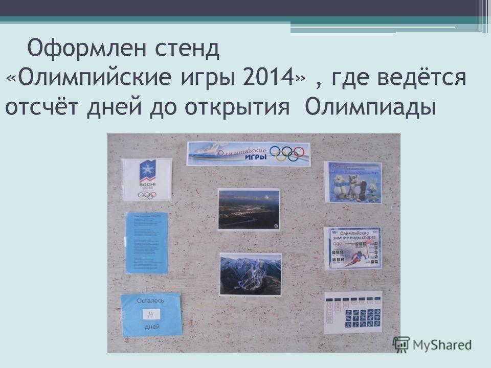 Оформлен стенд «Олимпийские игры 2014», где ведётся отсчёт дней до открытия Олимпиады