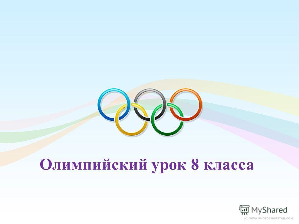 Олимпийский урок 8 класса